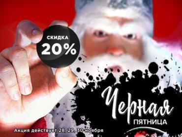 -20% ЧЁРНАЯ ПЯТНИЦА уже началась у Деда Мороза