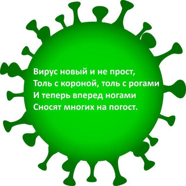 Стихи про коронавирус в веселых картинках