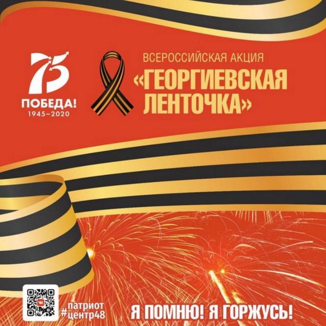 Акция ГЕОРГИЕВСКАЯ ЛЕНТОЧКА в Липецкой области формальна