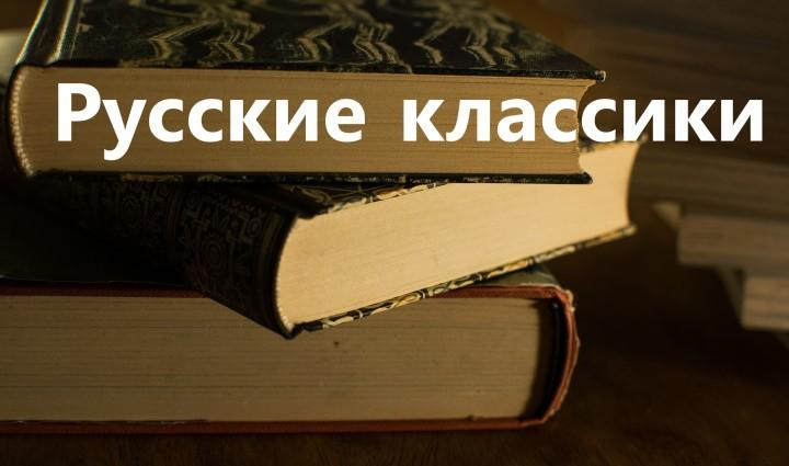 Великие русские писатели времён царской России