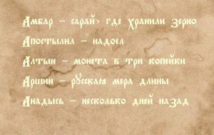 Старорусские слова