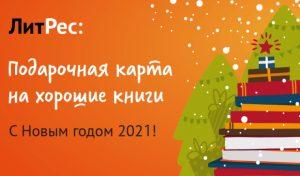 Книга – лучший подарок на Новый год и Рождество