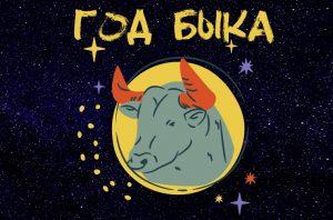 Шуточный гороскоп на 2021 год — Год Быка