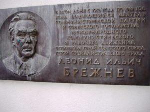 19 декабря день рождения Леонида Ильича Брежнева