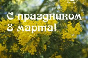 Международный женский день 8 марта в мире и России