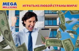 Из России играть в лотерею Mega Millions можно онлайн